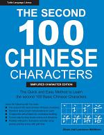 Second 100 Chinese Characters: Simplified Character Edition