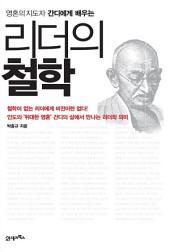 리더의철학: 영혼의 지도자 간디에게 배우는