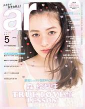 ar 2016年 05月号: 森 絵梨佳 TRUE LOVE顔 LESSON