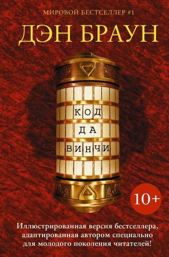 {Download} Код да Винчи 10+ EPub / PDF Book by Дэн Браун ...