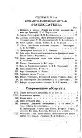 Наблюдатель: журнал литературный, политическій и ученый, Том 13,Выпуск 5