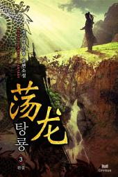 탕룡 3(완결)