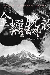 [연재] 금선탈각-황금꽃의 전설 21화