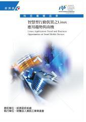 智慧型行動裝置之LInux應用趨勢與我國商機研究報告