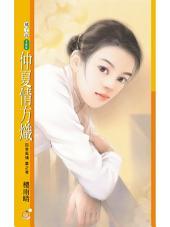 仲夏情方熾【四季風情夏之卷】〔限〕: 果樹橘子說106