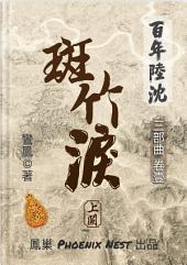 百年陸沈 卷壹: 斑竹淚 上闕
