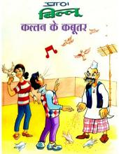 Billoo Kallan Ke Kabooter Hindi