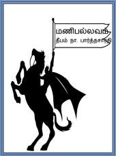 Manipallavam: மணிபல்லவம்