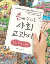 손에 잡히는 사회 교과서 14 열두 달 세시 풍속
