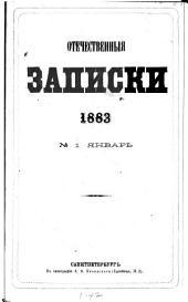 Отечественныя записки: Том 266