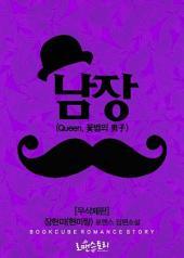 [세트] 남장 (Queen, 꽃범의 男子) (무삭제판) (전2권/완결)