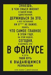 В ФОКУСЕ. Твой путь к выдающимся результатам
