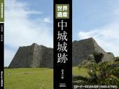 沖縄世界遺産写真集シリーズ06中城城跡