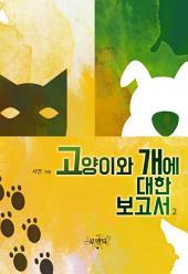 고양이와 개에 대한 보고서 2(완결)