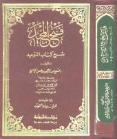 فتح المجيد شرح كتاب التوحيد