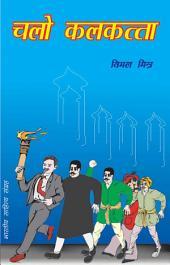 चलो कलकत्ता (Hindi Sahitya): Chalo Kalkatta(Hindi Novel)