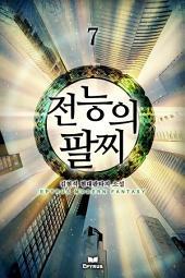 전능의 팔찌 7
