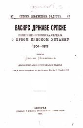 Vaskrs drzhave srpske: političko-istorijska studija o prvom srpskom ustanku, 1804-1813