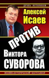 Против Виктора Суворова (сборник)