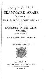 التحفة السنية في علم العربية: المجلد 2