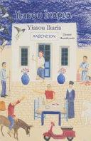 Yiasou Ikaria Book