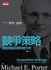 競爭策略: 產業環境及競爭者分析