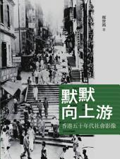 默默向上游 香港五十年代社會影像