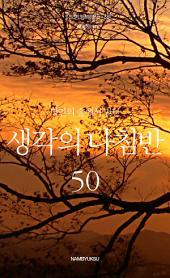 명언의 숲에서 만난 생각의 나침반 50