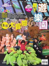 好遊趣 2016/1月號 NO.46: 親子遊樂園