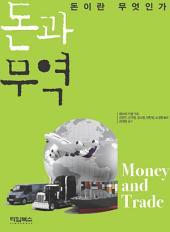 돈과 무역 : 돈이란 무엇인가