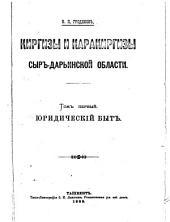 Киргизы и Каракиргизы Сыр-Дарьинской области: Том 1
