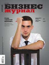 Бизнес-журнал, 2013/09: Югра