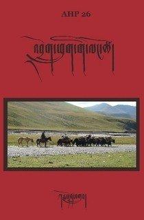 ASIAN HIGHLANDS PERSPECTIVES Volume 26