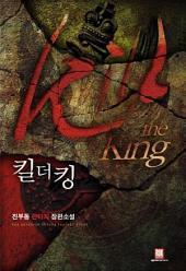 [세트] 킬 더 킹 Kill the King (전5권/완결)