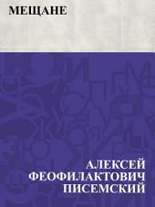 Мещане: Роман в трех частях
