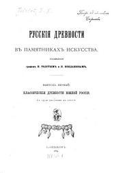 Русскія древности в памятниках искусства: Том 1