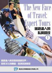 旅遊達人的私房路徑/The New Face of Travel: Expert Tours