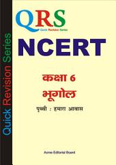 QRS NCERT BHUGOL-CLASS-VI: QUICK REVISION SERIES
