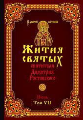 Жития святых святителя Димитрия Ростовского. Том VII. Июль