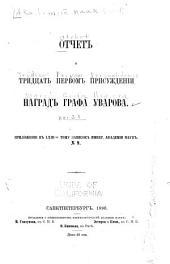Отчет о присужденіи наград графа Уварова: Выпуск 31