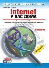 Internet у вас дома (2 изд.)