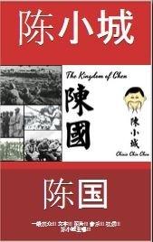 陈国 The Kingdom of Chen: 一般观众!!! 文字!!! 图片!!! 音乐!!! 视频!!! 陈小城主唱!!!
