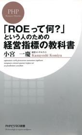 「ROEって何?」という人のための経営指標の教科書