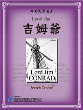 Lord Jim (吉姆爺)