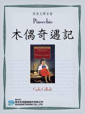 Pinocchio (木偶奇遇記)