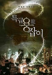 [세트] 특급 용잡이 (전7권/완결)