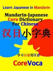 Mandarin-Japanese Core Dictionary for Chinese: Learn Japanese in Mandarin