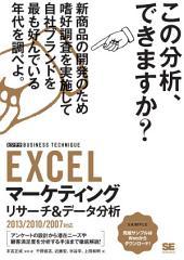 EXCELマーケティングリサーチ&データ分析 [ビジテク] 2013/2010/2007対応