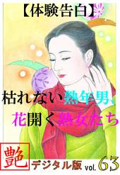 【体験告白】枯れない熟年男、花開く熟女たち「艶」デジタル版vol.63