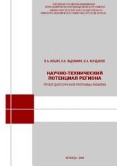 Научно-технический потенциал региона: проект долгосрочной программы развития